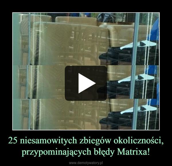 25 niesamowitych zbiegów okoliczności, przypominających błędy Matrixa! –