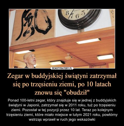 """Zegar w buddyjskiej świątyni zatrzymał się po trzęsieniu ziemi, po 10 latach znowu się """"obudził"""""""